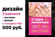 Разработка индивидуального дизайна брошюры, буклета 26 - kwork.ru