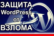 Защита сайта на Wordpress 5 - kwork.ru