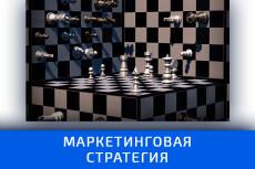 Разработка маркетинговой стратегии компании 4 - kwork.ru