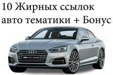 12 ссылок на форумах авто тематики в темах, сообщения, профилях 14 - kwork.ru