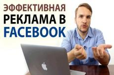 Размещу рекламу в Facebook 13 - kwork.ru