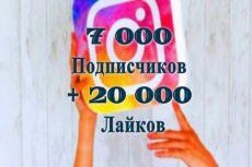 10000 подписчиков в Инстаграм + 5 000 лайков 18 - kwork.ru