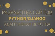 Сверстаю Lаnding Page 10 - kwork.ru