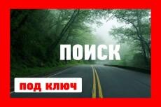 Аудит и корректировка рекламных кампаний в Яндекс Директ 31 - kwork.ru