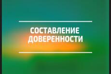 Составление доверенности 7 - kwork.ru