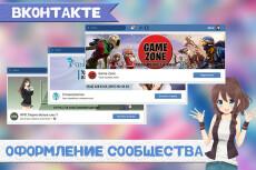 Дизайн для сообщества ВК 4 - kwork.ru