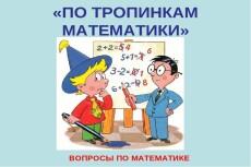 Консультации по решению задач 15 - kwork.ru