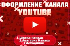 Сделаю для вас оформление группы ВКонтакте . Любая тематика 24 - kwork.ru