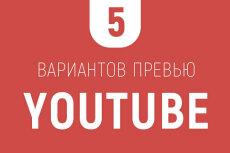Превью для ролика на YouTube + . psd работы 23 - kwork.ru