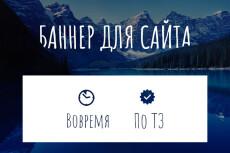 Разработаю ТРИ ярких баннера 85 - kwork.ru
