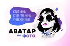 Напишу или нарисую портрет 42 - kwork.ru
