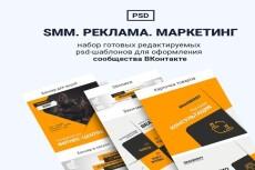 Подготовлю сообщество к рекламе 7 - kwork.ru