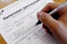 Счет, акт выполненных работ 4 - kwork.ru