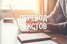 Переводы. Английский язык 34 - kwork.ru
