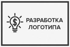Комплексное продвижение, интернет-маркетинг 6 - kwork.ru