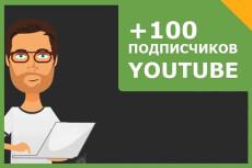 700 Подписчиков на канал youtube 9 - kwork.ru