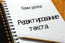 Напишу статью на гуманитарную тему 4 - kwork.ru