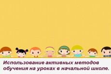 Составлю конспект или технологическую карту к уроку в нач. классах 16 - kwork.ru