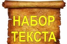 наберу текст срочно 4 - kwork.ru