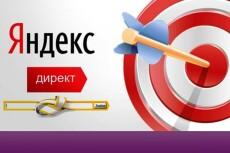 Контекстная реклама  на 100 объявлений (Директ + Google) с ведением 7 - kwork.ru