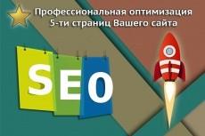 Создам страницу 404 ошибки и исправлю 10 ошибок на сайте 5 - kwork.ru