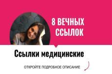 Ссылки медицина. Размещу крауд ссылки с форумов для медицинских сайтов 2 - kwork.ru