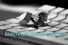 Быстрый набор текста 3 - kwork.ru