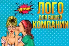 Создам простой логотип 121 - kwork.ru