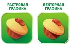 Переведу логотип плохого качества в вектор 3 - kwork.ru