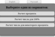 Отредактирую фрагмент сайта на html, css 4 - kwork.ru