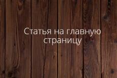 Пишу тексты для сайтов, блогов 23 - kwork.ru