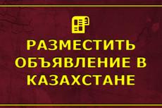 Найду 15 сайтов отзовиков для продвижения вашей компании 20 - kwork.ru