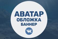 Дизайн аватара или обложки группы ВК 4 - kwork.ru
