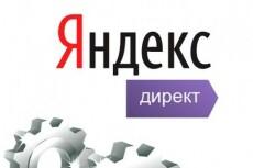 Настрою рекламную кампанию в Яндекс Директ (100 объявлений на 100 ключевых слов) 6 - kwork.ru