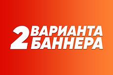 Качественный баннер для сайта 36 - kwork.ru
