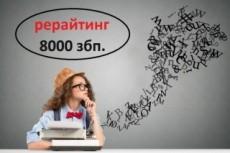 Подберу семантическое ядро 4 - kwork.ru
