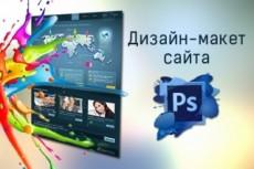 Разработаю качественный макет для страницы Вашего сайта 44 - kwork.ru