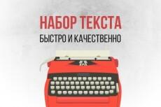 Набираю тексты 3 - kwork.ru