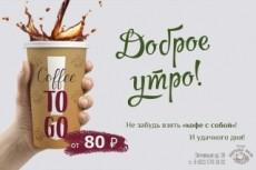 Разработаю баннер - наружная реклама 11 - kwork.ru