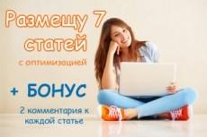 Наполнение сайта на wordpress 3 - kwork.ru