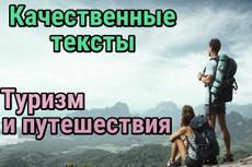 Статьи о путешествиях и туризме 2 - kwork.ru