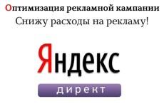 Соберу ключевики и запущу рекламу в Яндекс Директ 19 - kwork.ru