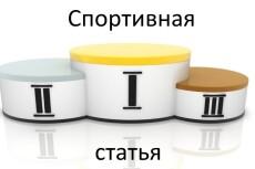 Предлагаю услуги копирайта и рерайта 5 - kwork.ru