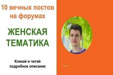 10 крауд-ссылок в комментариях на форумах 5 - kwork.ru