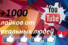 Сделаю 30 лайков на Вашем сайте, страничке или аккаунте 13 - kwork.ru