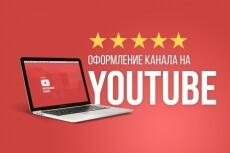 Сделаю полное оформление канала YouTube + бонус 17 - kwork.ru