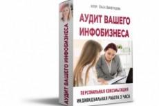 Создам убойную коробку для инфопродукта за 1 час 23 - kwork.ru