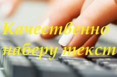 Наберу текст с любого исходника 11 - kwork.ru