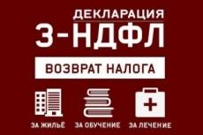 Помогу сдать отчет 6 ндфл 17 - kwork.ru