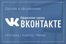 Оформление группы Вконтакте 222 - kwork.ru